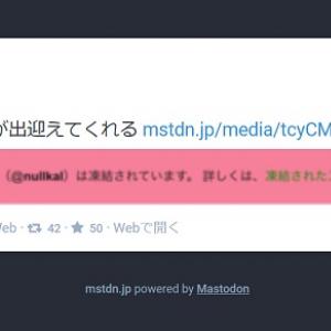 マストドン『mstdn.jp』管理人nullkalさんの『Twitter』アカウント凍結! 「ライバルを潰しにきたのか」「陰謀を感じる」と憶測が飛ぶ