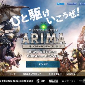 JRAと『モンハン』最新作のコラボでウェブゲームやイベント 有馬記念で「ひと駆けいこうぜ!」