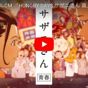 カップヌードルCM 「HUNGRY DAYS サザエさん 篇」 他9本【YouTubeランキング国内CM動画・12月】