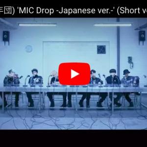 BTS「MIC Drop」他9本【YouTubeランキング国内音楽動画・12月】