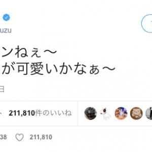 松本人志「シャンシャンねぇ〜浜田のほうが可愛いかなぁ〜」つぶやきが話題