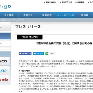 川上量生ドワンゴ会長が退任・取締役CTOに ネットでは「最大株主であることは変わらない」という見方も