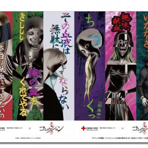 ある意味ピッタリすぎて怖い(笑) TVアニメ「伊藤潤二『コレクション』」が神奈川県の献血ルームとコラボ