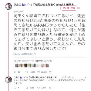 岡田准一&宮崎あおい結婚のお知らせに動揺する人に「X JAPANファンは死去2回と洗脳1回を超えている」→「重みが違う」「落ち着いたわ」