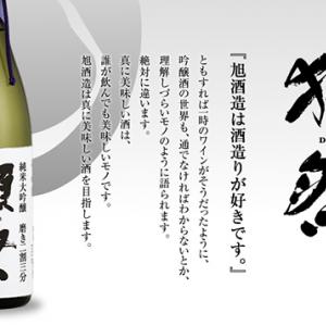 『獺祭』を「高く買わないでください」という旭酒造の想いとは!? 「本当は広告でなく品質にお金を使いたい」