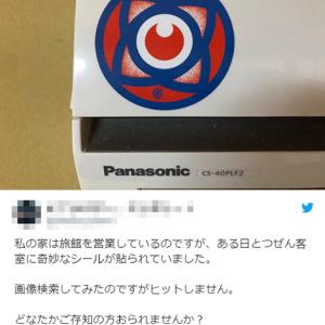 旅館のエアコンに貼られたシールが不気味…… 『Twitter』ユーザーによって正体は判明