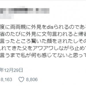 帰省の度に外見に文句を言う親に「イヤ!」を伝えた結果は!? 「うちの両親もだ」「日本人は身内を褒めるのが下手くそ」と共感集まる