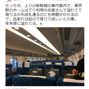 混雑を避けるためにも普段からおすすめ!? 帰省ラッシュの影響で東京駅カオス回避に東海道新幹線の車掌が品川降車を推奨