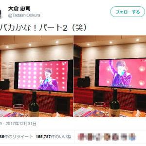 鳥貴族・大倉忠司社長「親バカかな!パート2(笑)」 関ジャニ∞大倉忠義さんの紅白での勇姿にツイート