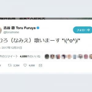 『機動戦士ガンダム』アムロ役の古谷徹さん 紅白で安室奈美恵さんの登場に「あむろ(なみえ)歌いまーす」
