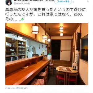 「オフ会にもイケる」「可能性があふれている」 ラノベ作家友人が購入した家がどう見ても飲食店