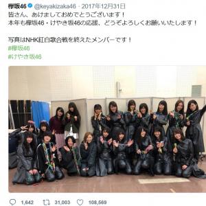 放送事故?『NHK紅白』放送後の話題は「安室の顔が白すぎ」「欅坂が失神」「櫻井翔の顔がおかしい」