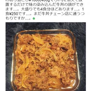「牛丼を自炊すれば1食250円」ツイートから議論に発展! 「手間と料理に費やす時間を金で解決しているだけ」「良い肉が食べたいわけじゃない」