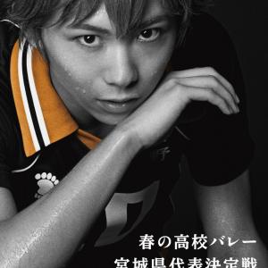 演劇『ハイキュー!!』秋公演で烏野キャスト全員卒業!須賀健太「入部して3年……実際の高校生活を1回分体験した」