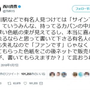 西川貴教さんが転売目的でサインを求めるファンに苦言ツイート 芸能人からも賛同続々