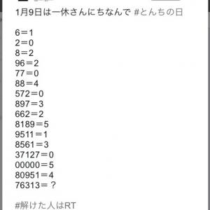 とんちの日:「2=0・96=2・9511=1・76313=?」?にあてはまる数字は何