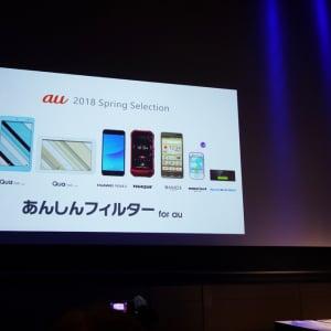 KDDIがau 2018年春モデルを発表 スマートフォンとタブレット計5機種とキッズ向け携帯電話1機種