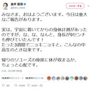 国際宇宙ステーションに長期滞在中の金井宣茂さん「なんと、身長が9センチも伸びていたんです!」