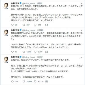 「宇宙で身長が9センチ伸びた」は計測ミス? 宇宙飛行士の金井宣茂さん「とんだフェイクニュースを大変失礼しました」