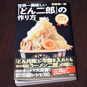 前代未聞のネタ系おもしろレシピ本『世界一美味しい「どん二郎」の作り方』が凄い! 簡単珍食レシピ60ネタを収録