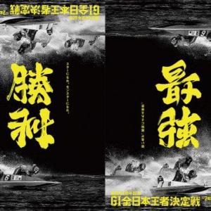 SNSで話題となったボートレースのポスター 漢字のアンビグラムを制作した野村一晟(ノムライッセイ)氏に話を聞いてみた