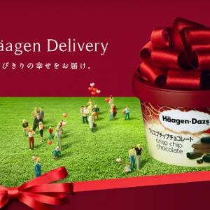 サンプリングイベントの開催地が『Twitter』で決まる!? ハーゲンダッツが『Happy Häagen Delivery』投票実施中
