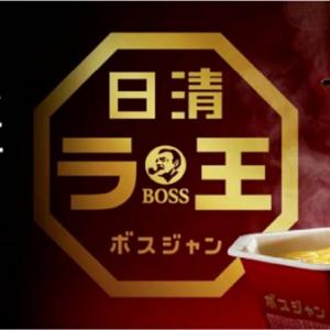 「日清よ、これが生めんだ」!? 『ラ王』×『BOSS』コラボがお湯でもどる『ラ王ボスジャン』だと判明