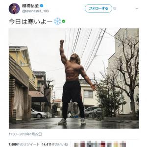 新日本プロレス・棚橋弘至が大雪の日に上半身裸で路上ツイート! 「服着ましょう」「風邪ひかないで」