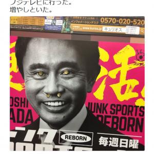 松本人志さん「フジテレビに行った」 浜田雅功さんのポスターに……?