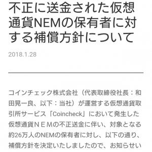 強制利益確定で大損する人も? 『コインチェック』NEM流出事件で「日本円で返金」「原資は自己資金」と発表も疑問の声