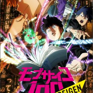 『モブサイコ100』霊幻視点のイベント限定上映アニメがBD&DVDで発売決定![オタ女]