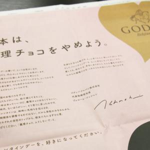 高級チョコメーカー『GODIVA』の義理チョコ廃止提案に反響続々 『ブラックサンダー』は「よそはよそ、うちはうち。」