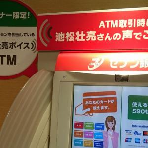 シュール? ファンにはたまらない? 俳優・池松壮亮の声で操作をナビゲートしてくれる「セブン銀行」ATM