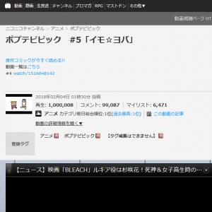 「ポプテピピック」第5話 ニコニコアニメでの再生数ミリオン達成時間の最速記録更新!