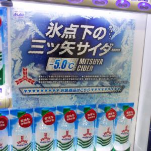 マイナス5℃に冷やした『三ツ矢サイダー』が買える自販機が登場 4月から全国展開へ