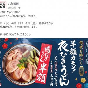丸亀製麺の『鴨ねぎうどん』半額320円は今日から3日間限定! 18時以降だからな! 忘れるなよ!