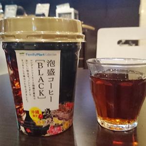泡盛コーヒーやポーク玉子おにぎりも! 『ファミリーマート』沖縄限定アイテムを楽しもう