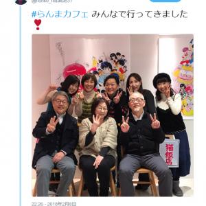 日高のり子さん・山口勝平さん「みんなで行ってきました 」 『らんま1/2カフェ』での写真が大反響!