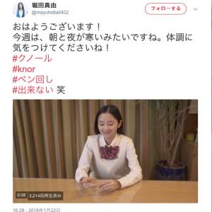 """ドラマ・CMで話題の美女・堀田真由さんの意外な弱点? """"ペン回し""""できないTwitter動画がかわいい"""