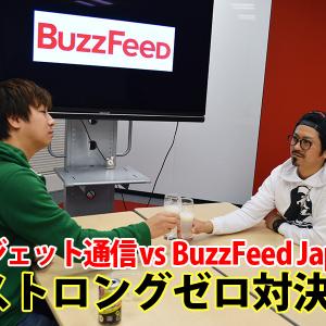 ストロングゼロと大根を片手にBuzzFeed Japanの編集部に殴り込み! ストロングゼロで対決をしてきた話