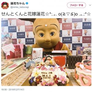 せんとくんのストーカー的ゆるキャラ蓮花ちゃん 10歳祝い&バレンタインにウェディングケーキ贈る