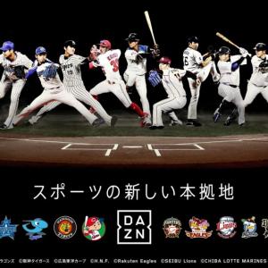 『DAZN』が2018年オープン戦よりプロ野球11球団の試合を放映 巨人主催の試合は含まず