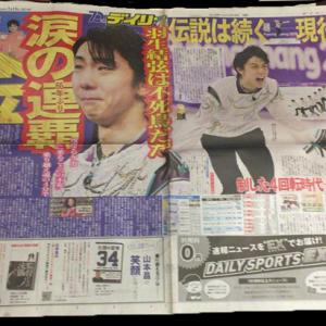 【平昌五輪】羽生結弦選手が金メダルで66年ぶり連覇の快挙! そのときデイリースポーツは