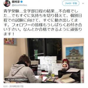 田村淳さん青山学院大学・全学部日程の不合格を発表! 個別学部日程でのリベンジなるか?