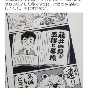 「想像の斜め上45度を行く」「せっかくオビ作ったのに」 藤井聡太六段の昇段スピードに将棋専門誌が悲鳴