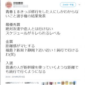 福島・新潟・静岡は「近い」という感覚に!? 『青春18きっぷ』ヘビーユーザーは距離感がマヒしている?