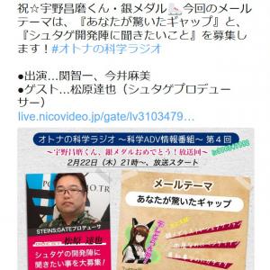 宇野昌磨選手の好きなアニメに「シュタイズ・ゲート」! 科学ADV公式番組「オトナの科学ラジオ」が「銀メダルおめでとう!放送回」