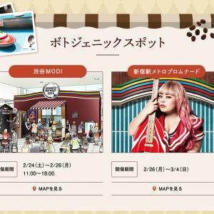"""インスタ映え間違いなし! NAOMIをフィーチャーした""""ダイナマイトボートレース""""CMの世界観が楽しめるイベントが渋谷・新宿で開催[PR]"""