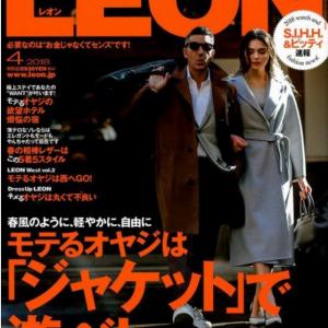 「おふざけというか変態」「どんなにイケメンでも許されない」 雑誌『LEON』のジャケットを遊ぶテクにドン引きの声