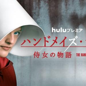 ドラマ『ハンドメイズ・テイル』がHuluで配信スタートしたよ ゴールデングローブ賞2部門受賞の問題作